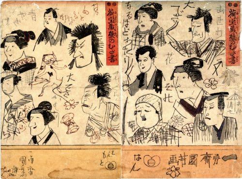 荷宝蔵壁のむだ書(歌川国芳の画)