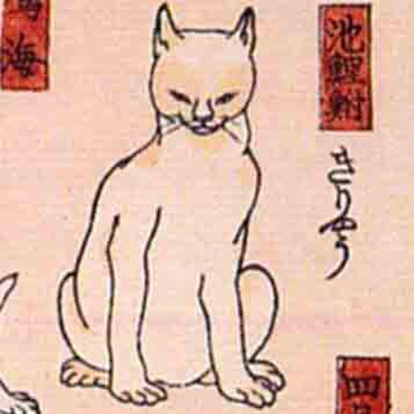 池鯉鮒/其のまま地口 猫飼好五十三疋(歌川国芳 画)の拡大画像