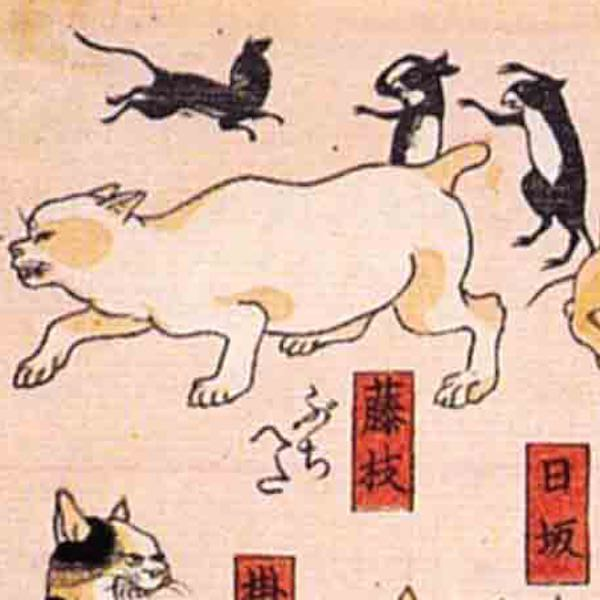 藤枝/其のまま地口 猫飼好五十三疋(歌川国芳 画)の拡大画像