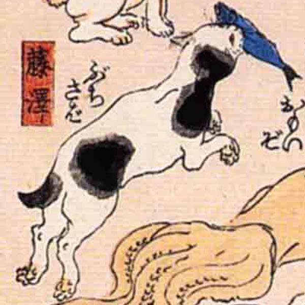 藤沢/其のまま地口 猫飼好五十三疋(歌川国芳 画)の拡大画像