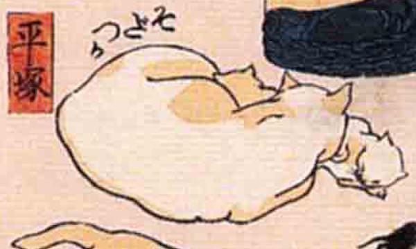 平塚/其のまま地口 猫飼好五十三疋(歌川国芳 画)の拡大画像