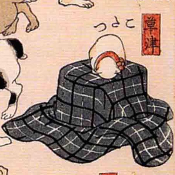 草津/其のまま地口 猫飼好五十三疋(歌川国芳 画)の拡大画像
