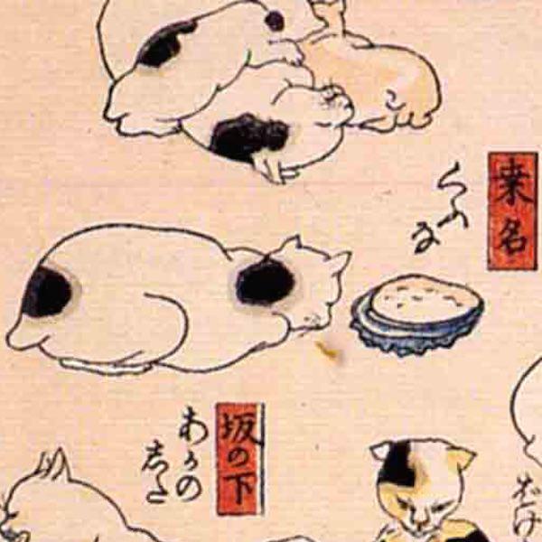 桑名/其のまま地口 猫飼好五十三疋(歌川国芳 画)の拡大画像