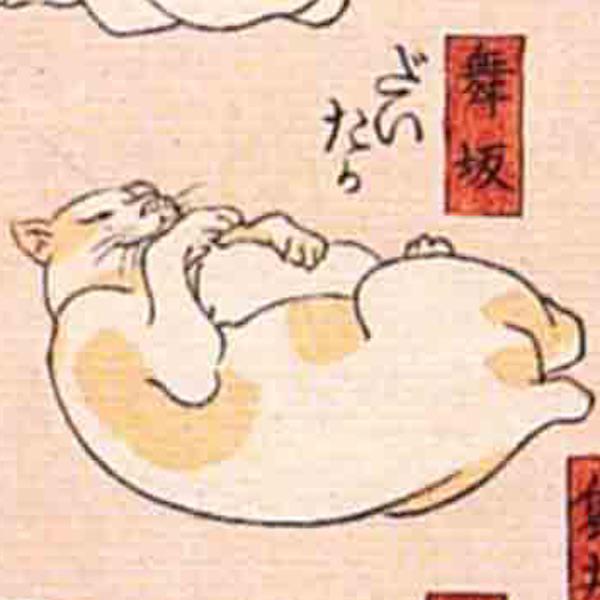 舞坂/其のまま地口 猫飼好五十三疋(歌川国芳 画)の拡大画像