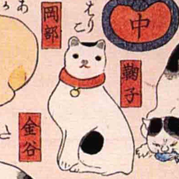 鞠子/其のまま地口 猫飼好五十三疋(歌川国芳 画)の拡大画像
