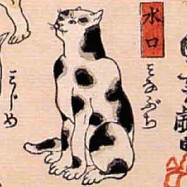 水口/其のまま地口 猫飼好五十三疋(歌川国芳 画)の拡大画像