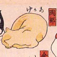 岡部 猫飼好五十三疋(歌川国芳の画)