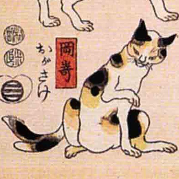 岡崎/其のまま地口 猫飼好五十三疋(歌川国芳 画)の拡大画像