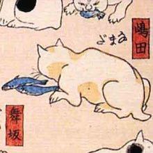 嶋田 猫飼好五十三疋(歌川国芳の画)