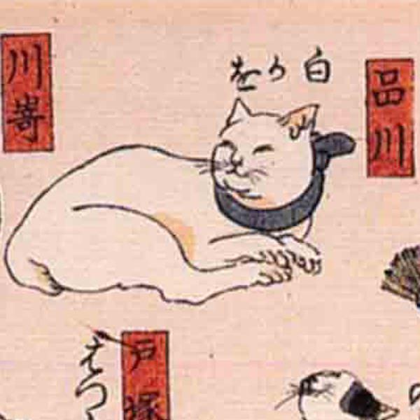 品川/其のまま地口 猫飼好五十三疋(歌川国芳 画)の拡大画像